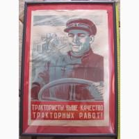 Агитационный плакат Трактористы, выше качество тракторных работ, 1947 г