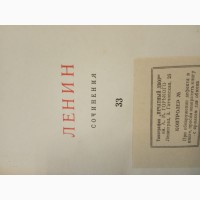 Продам книги собрание Ленина 1952 года