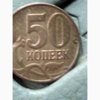 50 копеек 2003 года, б/б без знака монетного двора
