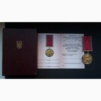 Медаль почетный знак командующего сухопутными войскам. всу. за службу. украина. комплект