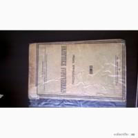 Продам книги 1926 года