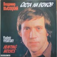Продам виниловую пластинку Владимир Высоцкий. Охота на волков 1990г