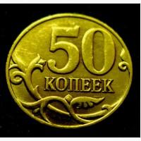 Редкая монета 50 копеек 2011 год. М