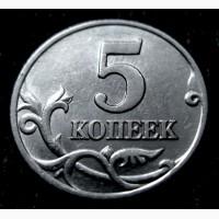 5 копеек 1998 год. М