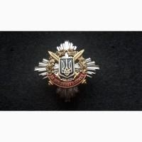 Орден.За образцовую службу ВС Украина. Оригинал