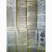 Продам газету Правда от 10 мая 1945 г. (оригинал)