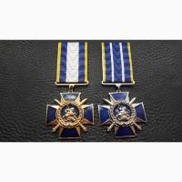 Медали. крест доблести 1, 2 степень сбу украина. полный комплект 2 штуки