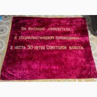 Продам Знамя СССР. 1967 года