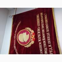 Продам знамя бархатное СССР 1600х1200 на древе 2200 с оконесником