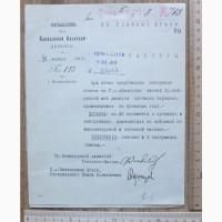 Рапорт начальника штаба 3-й Кавказской казачьей дивизии Одинцова