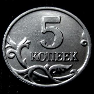 5 копеек 2001 год. М