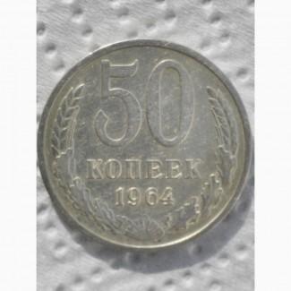 Продам монету 50коп1964г-времена СССР