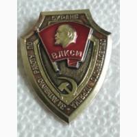 Знак ВЛКСМ, за отличие по охране общественного порядка