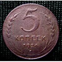 Редкая, медная монета 5 копеек 1924 год