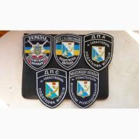 Шевроны Налоговая милиция Украина. Севастополь