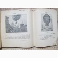 Альбом Воздухоплавания, Москва, 1925 год