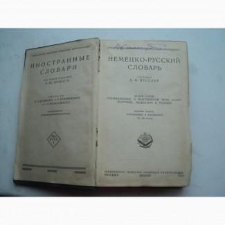 Словарь 1930 года под ред.О.Ю.Шмидта