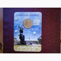 Жетон метро СПб 2008 год площадь Ленина 50 лет