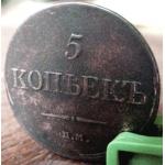 Редкая, медная монета 5 копеек, г/в 1833