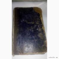 Продам книги 1889-1912