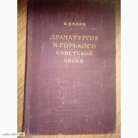 Б.Бялик Драматургия М.Горького Советской эпохи