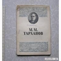 1946 г. Загорский М. ТАРХАНОВ (биографии, артисты) Серия Массовая библиотека