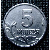 Редкая монета 5 копеек 2014 год.М