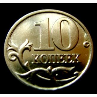 10 копеек 2006 год. М