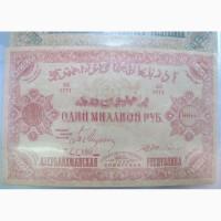 Бона один миллион рублей, 1922 год, Азербайджан