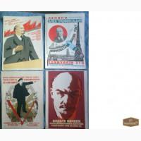 Плакаты - 1961, 68, 69, 80 гг. Ленин В.И в Москве