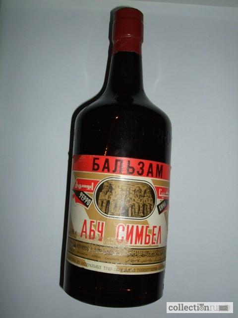 Бальзам абу симбел рубль пушкин 1999