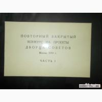 Проект Дворца Советов 1959 год, оригинал