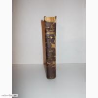 Продам книгу раритет сочинения г-на Данилевского. Издана в 1901 году в С.-Петербурге