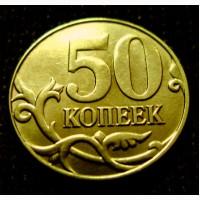 Редкая монета 50 копеек 2015 год. М
