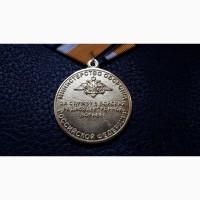 Медаль за службу в войсках радиоэлектронной борьбы мо рф