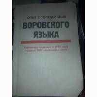 Продам справочник Воровского языка 1930г