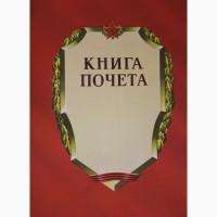 Продается Книга почета воинской части. Москва 1984 год
