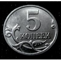 5 копеек 2008 год. М