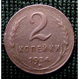Редкая, медная монета 2 копейки 1924 года