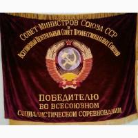 Знамя СССР. Всесоюзное