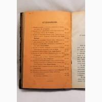 Продается Книга Проповеди. Приложение к Руководству для Сельских Пастырей. Киев 1885-89