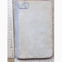 Книга Охотничьи сочинения Аксакова, царская Россия