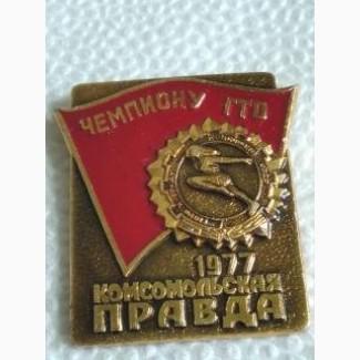 Знак чемпиону ГТО 1977, Комсомольская правда