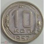 10 копеек 1957 года 16 ЛЕНТ В ГЕРБЕ. Редкий разновид. ПЕРЕПУТКА. RR СОСТОЯНИЕ