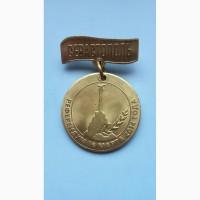 Медаль Севастополь. с Россией навсегда