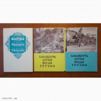 Наборы открыток Виды Грузии