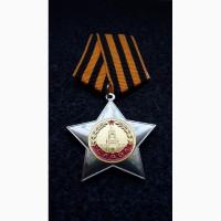 Орден Славы СССР. 2 Степень