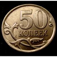 Редкая монета 50 копеек 2007 год. СП
