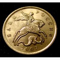 50 копеек 2007 год. СП