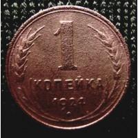 Редкая, медная монета 1 копейка 1924 год